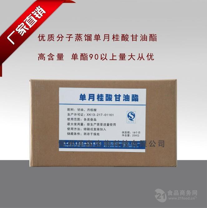 现货供应分子蒸馏单月桂酸甘油酯 高含量 甘油单月桂酸酯 GML