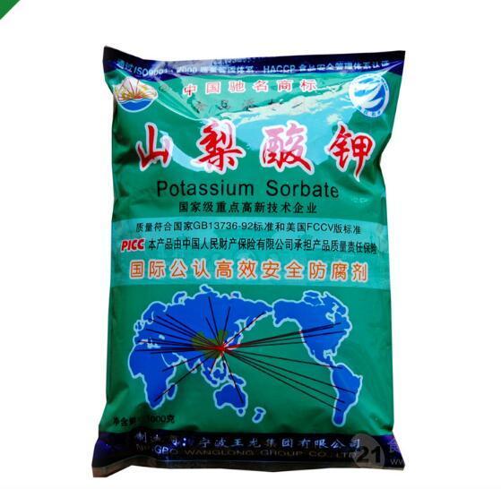 现货批发食品级(山梨酸钾)王龙牌(山梨酸钾) 支持网上订购