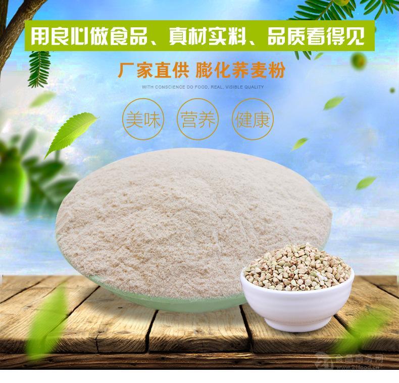 膨化荞麦粉 荞麦粉  优质五谷杂粮粉  厂家批发供应  25kg/袋