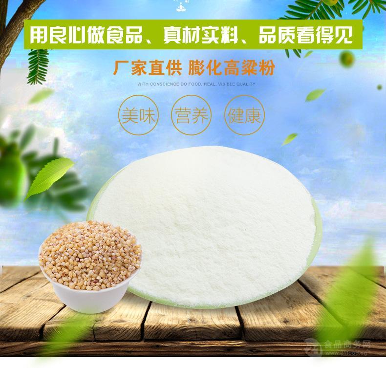 膨化高粱粉 优质高粱粉 五谷杂粮粉 熟化粉面粉 厂家直销