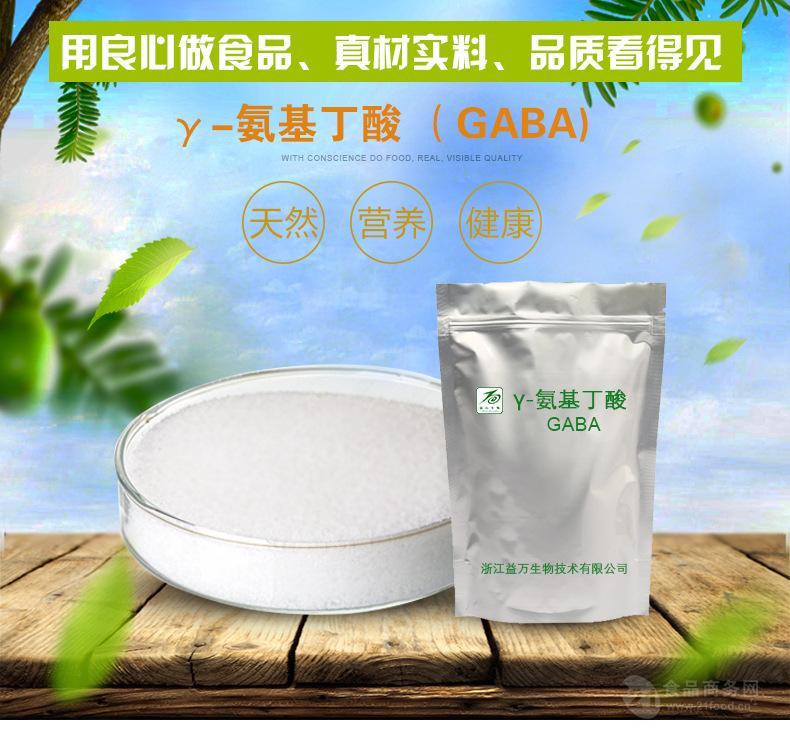 伽玛氨基丁酸 食品级20型伽马氨基丁酸 GABA 厂家直销 质量保证
