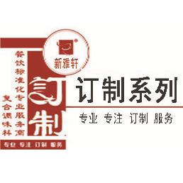 新雅轩 D304 番茄牛尾汤(餐饮订制 厂家直销)
