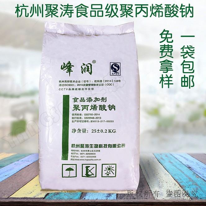 聚丙烯酸钠现货杭州聚涛食品级增稠剂PAAS免费拿样证件齐全
