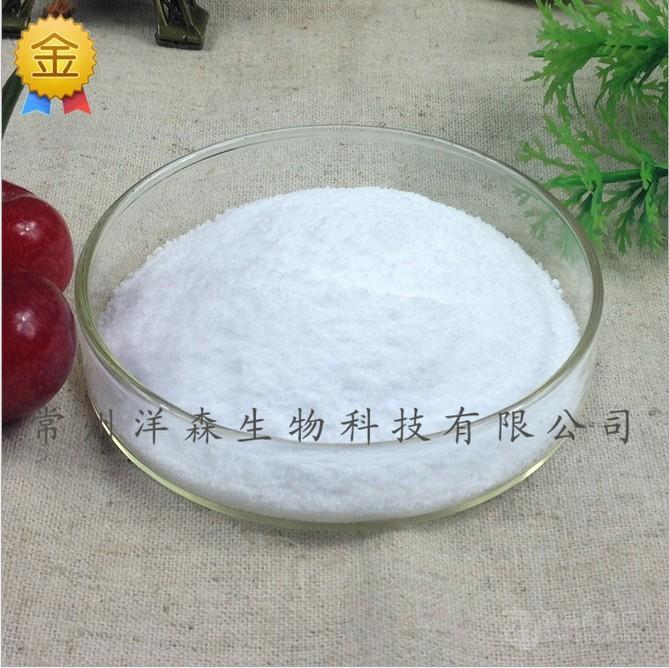 洋森批发(EDTA二钠)食品级乙二胺四乙酸二钠 支付宝交易