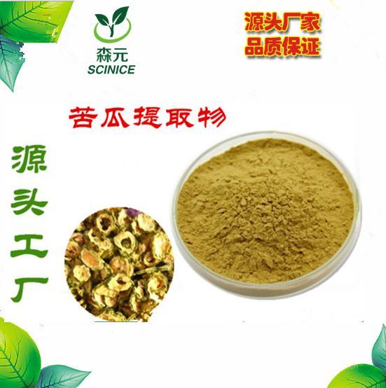 苦瓜提取物 10:1 喷雾干燥粉 厂家直销有机蔬菜粉