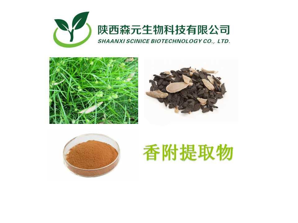 厂家现货直销 品质保证 优质 香附提取物10:1 包邮