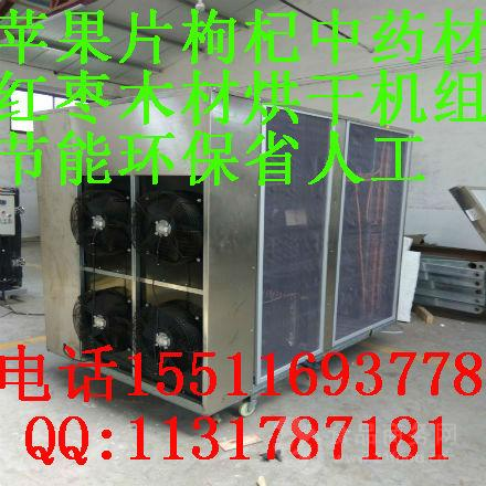 供应微波苹果片干燥设备