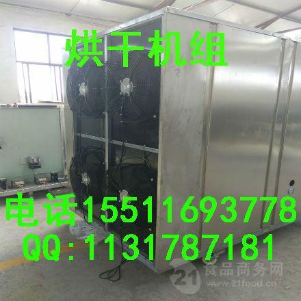 潮州凤凰米粉热泵烘干机