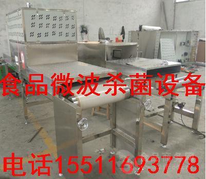 供应微波瓜子干燥设备