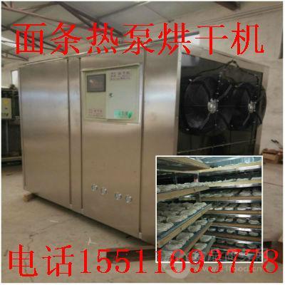 菠菜挂面热泵烘干机