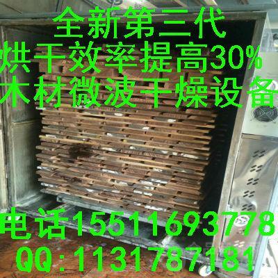 木塞、木材微波杀虫、杀菌设备