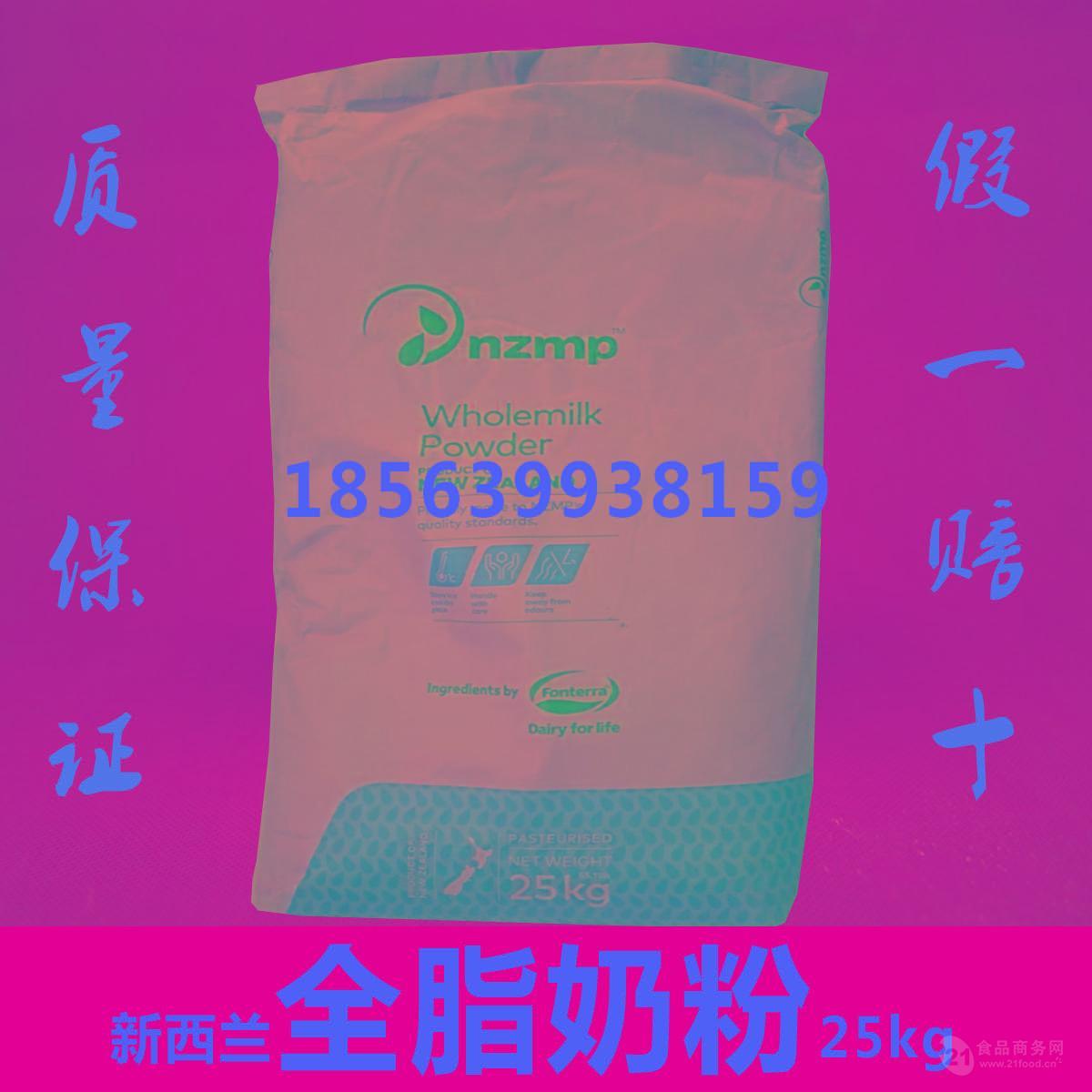 食品级全脂奶粉 全脂乳粉价格 恒天然奶粉