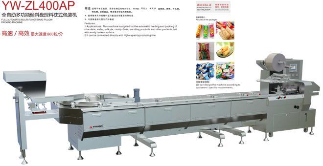 YW-ZL400AP全自动多功能倾斜盘理料枕式包装机