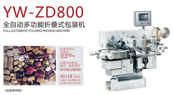 YW-ZD800全自动多功能折叠式包装机