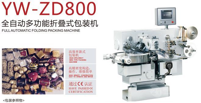 YW-ZD800高速全自动单扭结包装机