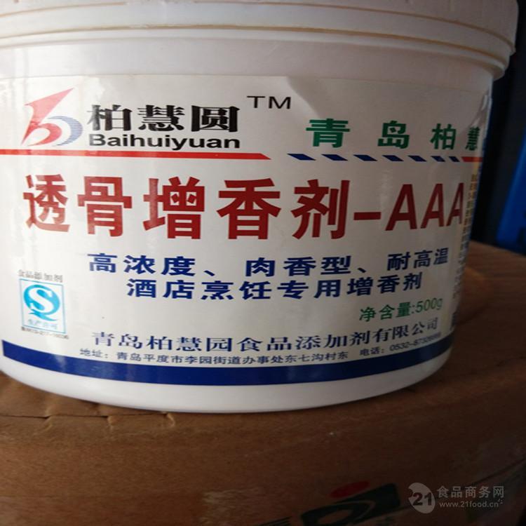 柏慧圆透骨增香剂-AAA编号B6678火锅肉制品增香 去异 提味 500装