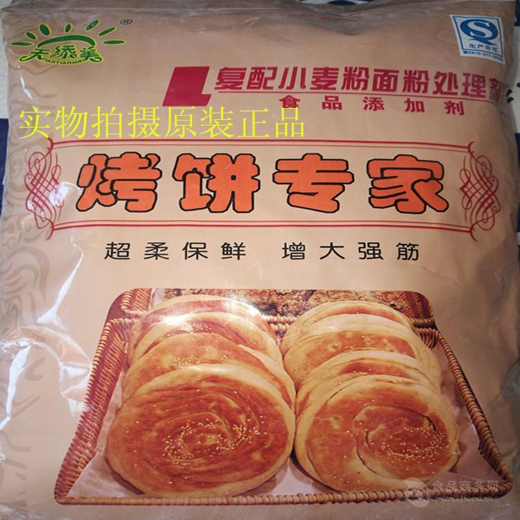 烤饼专家 复配小麦面粉处理剂 超柔保鲜 增大强大 1千克/袋