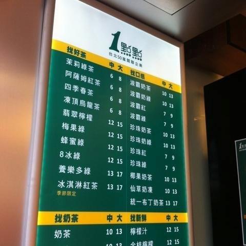首页 供应产品 03 上海一点点奶茶加盟  1点点奶茶找好茶系列菜单及