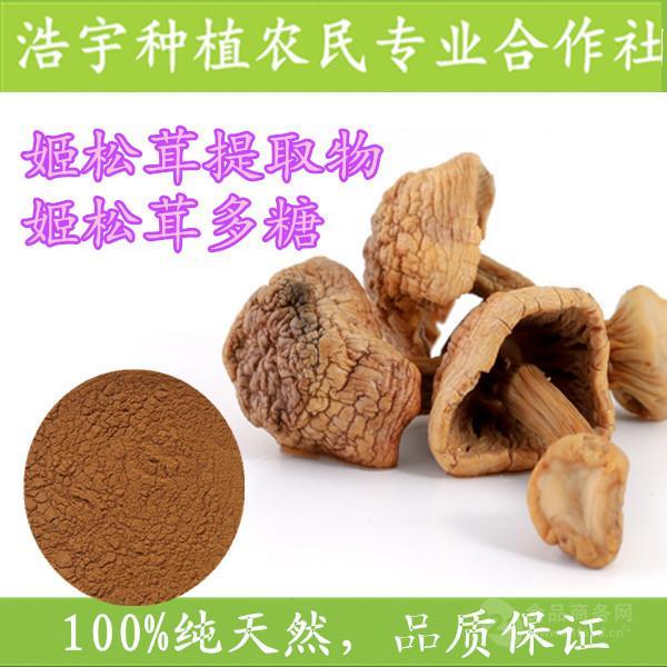 姬松茸多糖30%-50%