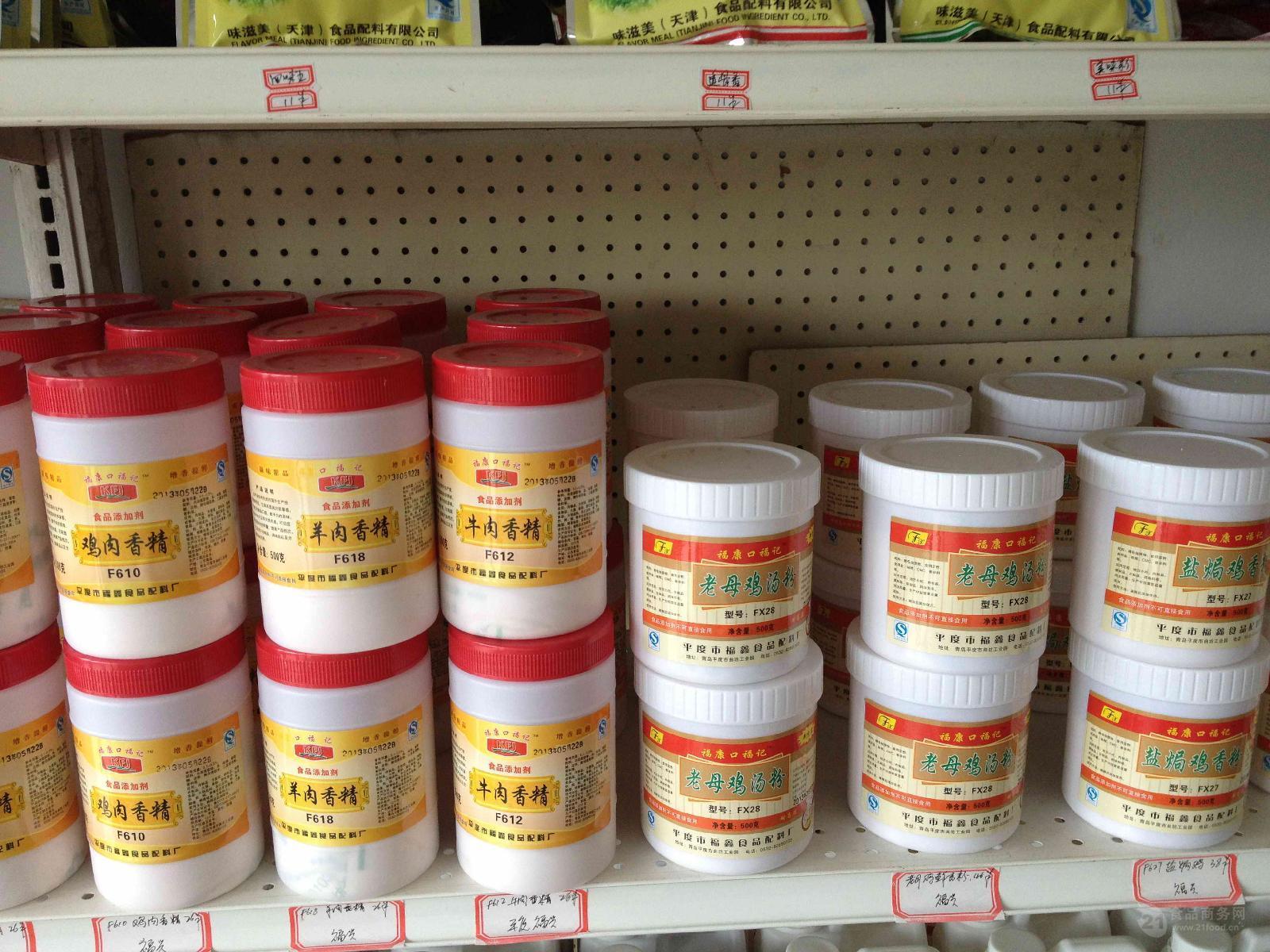 羊肉粉末香精生产厂家
