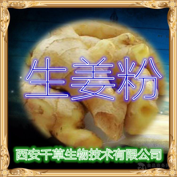 生姜粉天然原料提取传统工艺厂家直销