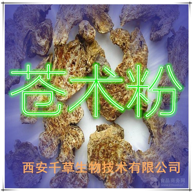 苍术提取物 厂家生产纯天然动植物提取物易溶粉