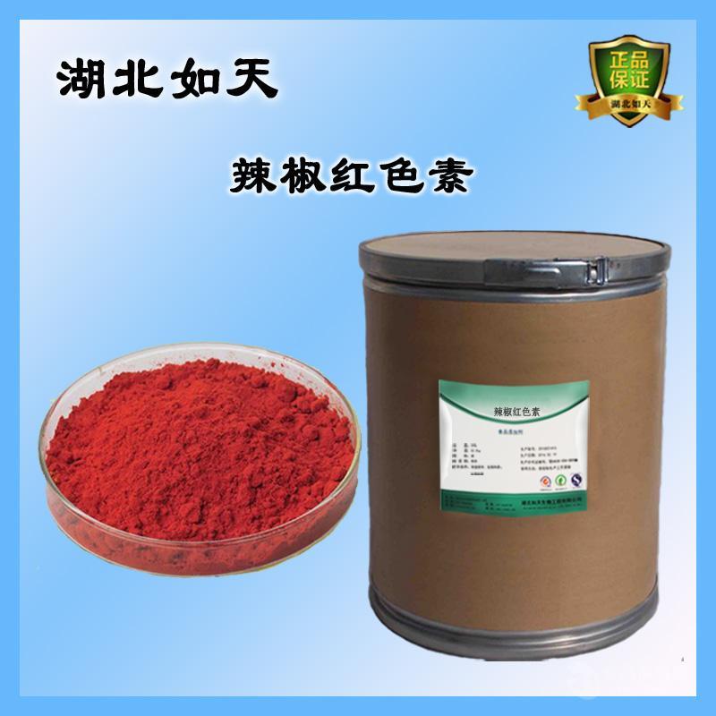 食品级辣椒红色素的用途