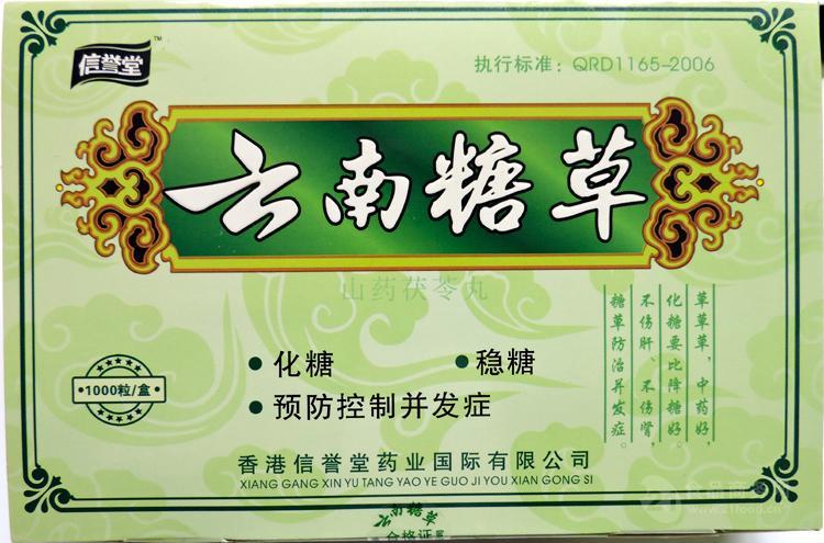 信誉堂云南糖草哪里能买到 正品价格是多少