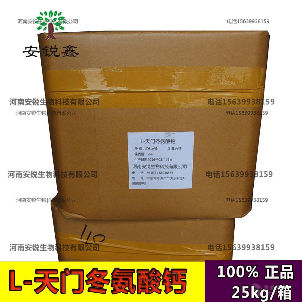 食品级 氨基酸螯合钙 L-天门冬氨酸钙螯合钙