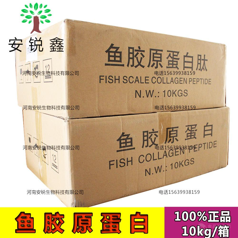 鳕鱼 鱼胶原蛋白 食品级化妆品级胶原蛋白肽