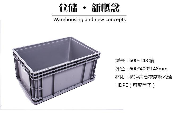 厂家大量现货供应600-148周转箱