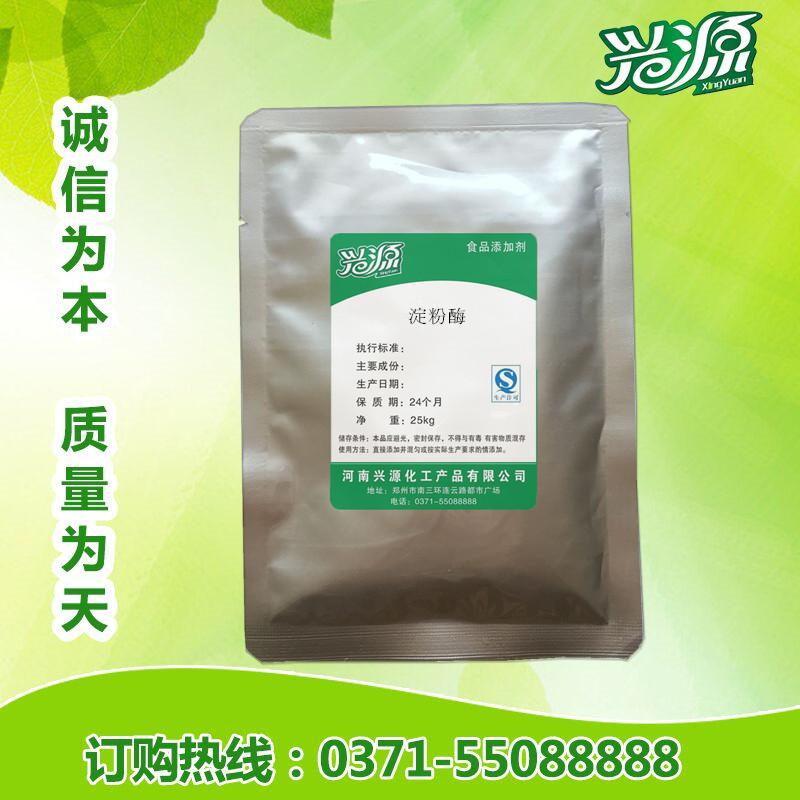 食品级 酶制剂 淀粉酶