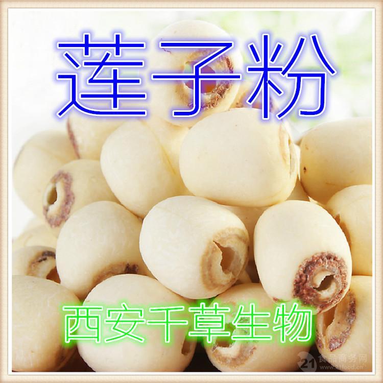 莲子粉天然原料提取传统工艺厂家直销