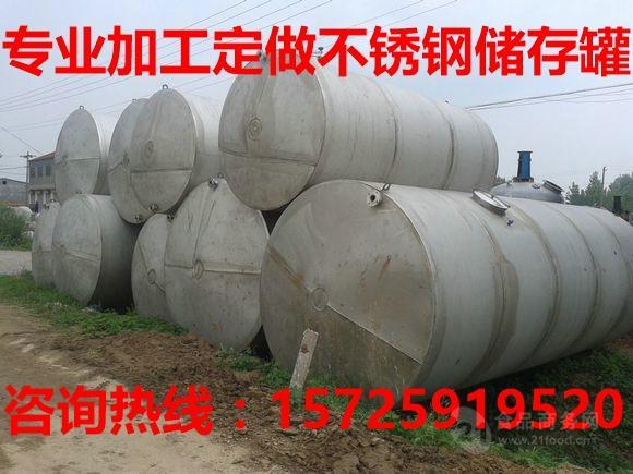 出售二手60立方不锈钢储存罐