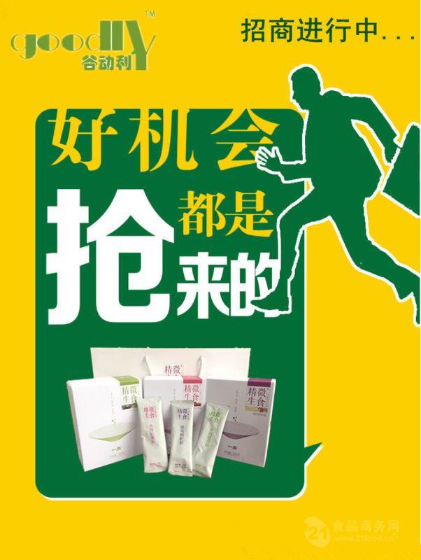 精微生食-谷动利  30g/袋*10袋/盒 5盒做代理
