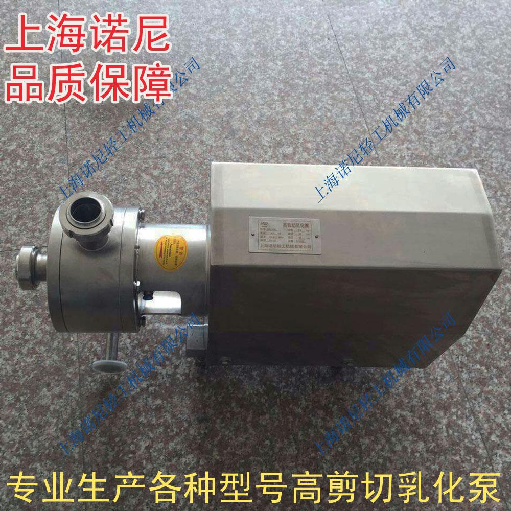 上海诺尼TRL1系列高剪切乳化泵