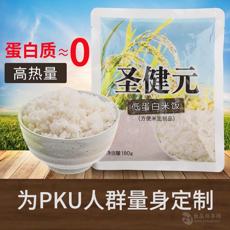 圣健元低蛋白米饭 低蛋白大米 低蛋白米 低蛋白食品