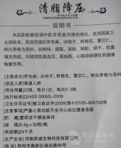 胜威清脂降压胶囊官网价格_河南__保健食品-食品商务网