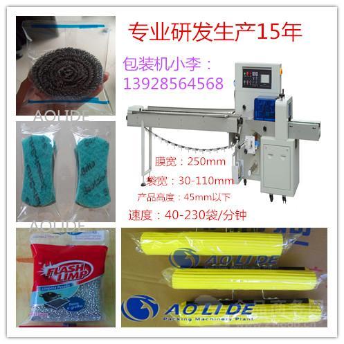 供应家庭用品清洁海绵自动套袋机 百洁布打挂孔可打孔装置包装机