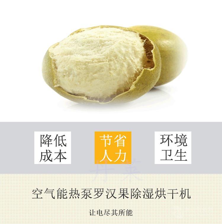 空气能罗汉果烘干机 果肉颜色漂亮 节能70%