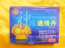神缘通络丹热卖价格368元/10盒