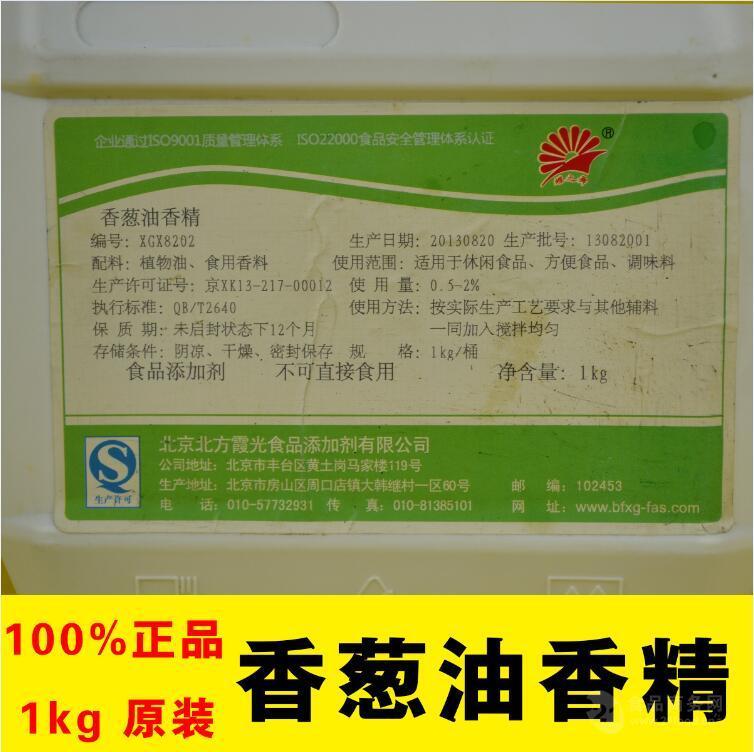 高浓缩香葱油香精 香葱香粉 调味料食用香精香料食品添加剂1kg装