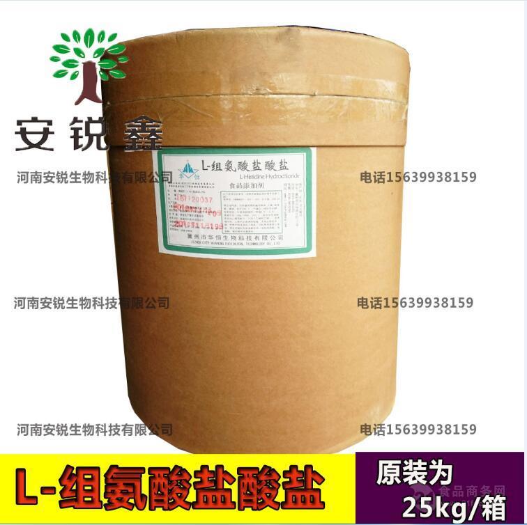 供应L-组氨酸 优质组氨酸 直销 优质食品级营养强化剂