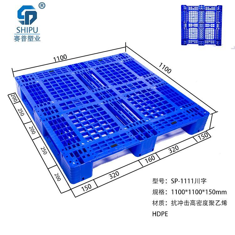 大米专用1111川字塑料托盘 厂家直销