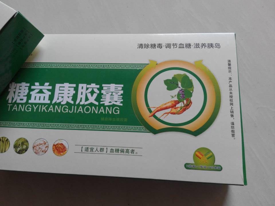 *认证的「糖益康胶囊正品价格是多少 」产品 药房能买到吗