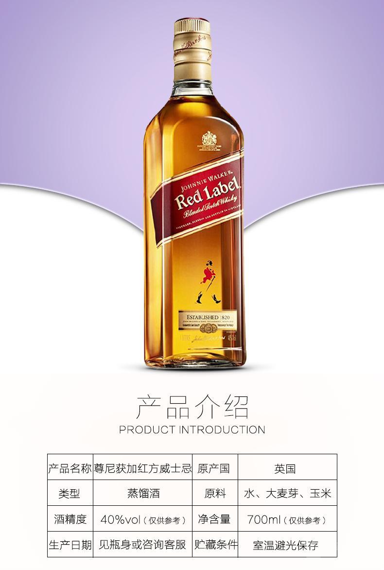 威士忌红方批发    洋酒订购    红发价格及图片