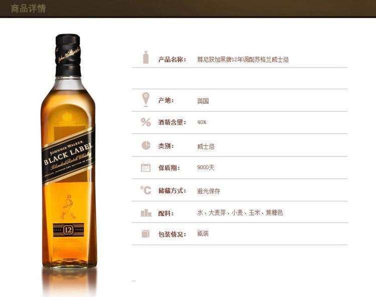 威士忌英国红方批发   上海洋酒价格表   洋酒图片