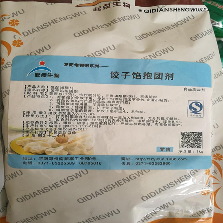 饺子馅包子抱团剂稳定剂速冻食品添加剂厂家直销
