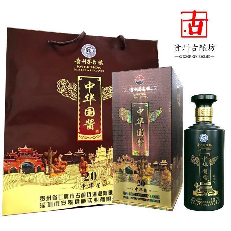 茅台镇古酿坊中华国酱酱香型白酒500ml