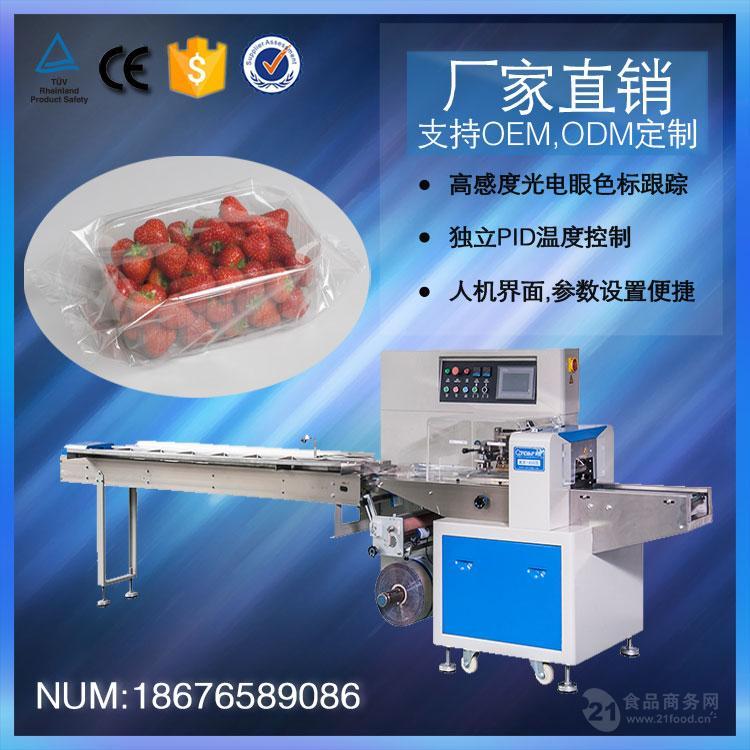 托盘水果包装机
